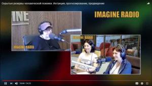 Интуиция в бизнесе. Интервью с Натальей Львовной Шарейко на радио Imagine