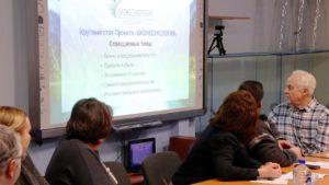 """Круглый стол проекта """"БИЗНЕСЭКОЛОГИЯ"""" 7.12.18"""