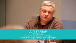 Леонид Гарбар, известный ресторатор. Отзыв об участии в Круглом столе проекта БИЗНЕСЭКОЛОГИЯ