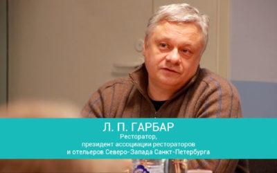 Леонид Гарбар, известный ресторатор. Отзыв о Круглом столе проекта БИЗНЕСЭКОЛОГИЯ
