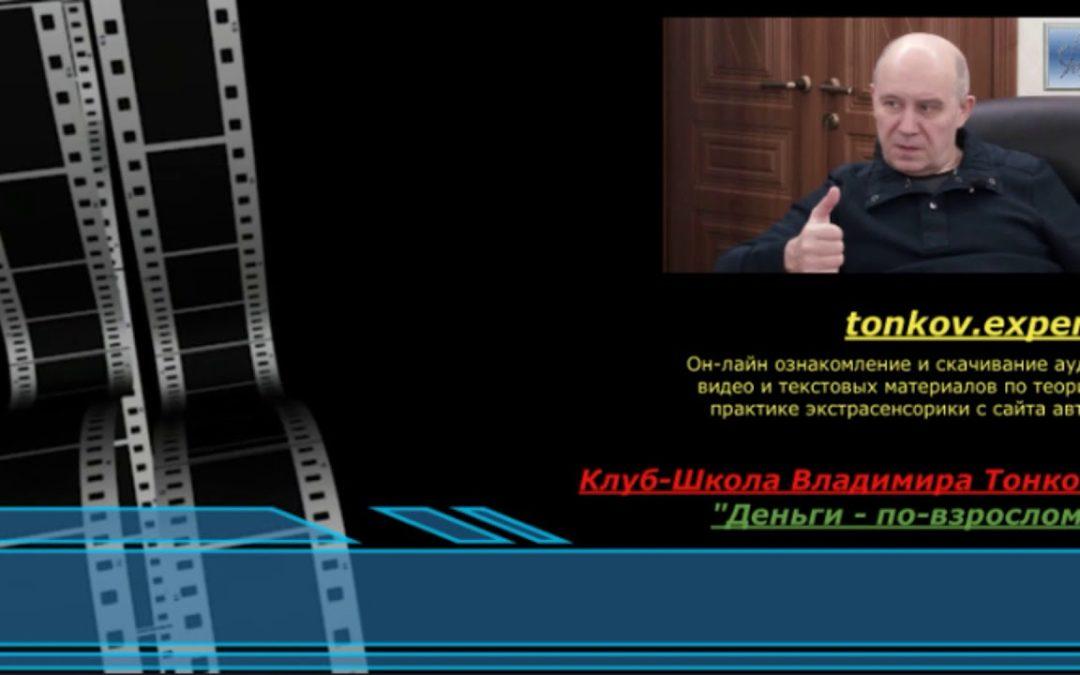 Лекция проф.Тонкова В.В. «Установка речи предпринимателя и управленца»