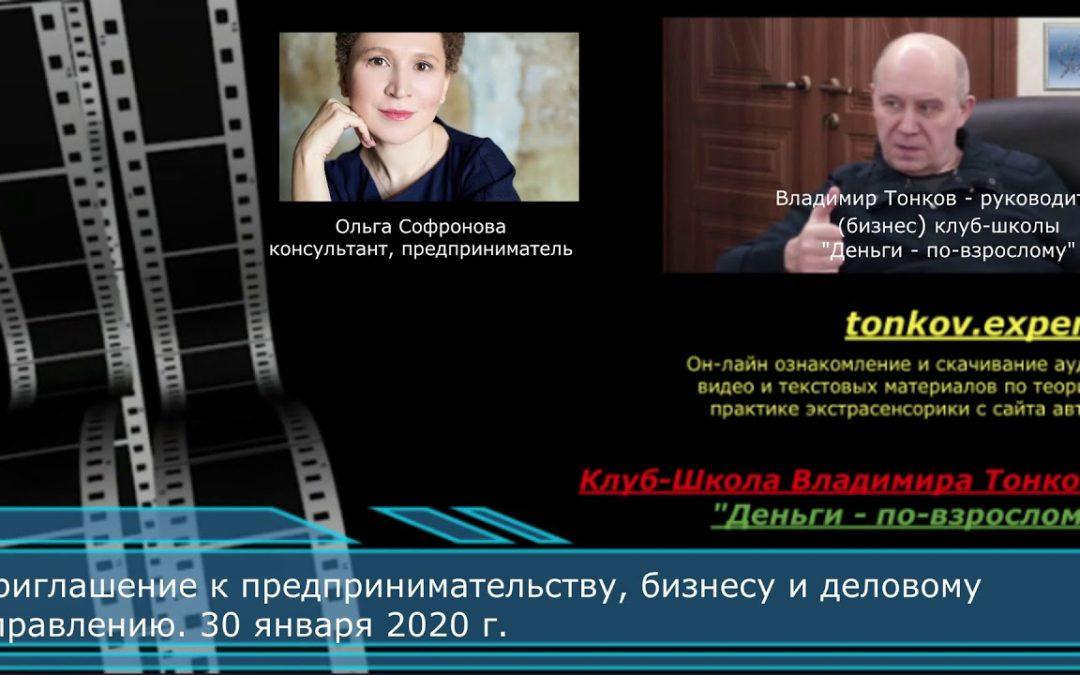 Приглашение к предпринимательству. Интервью проф.Тонкова В.В. с Ольгой Софроновой